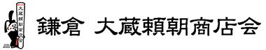大蔵頼朝商店街